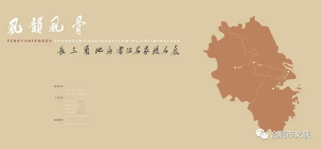 开幕 | 风韵•风骨——长三角地区书法名家提名展(图1)