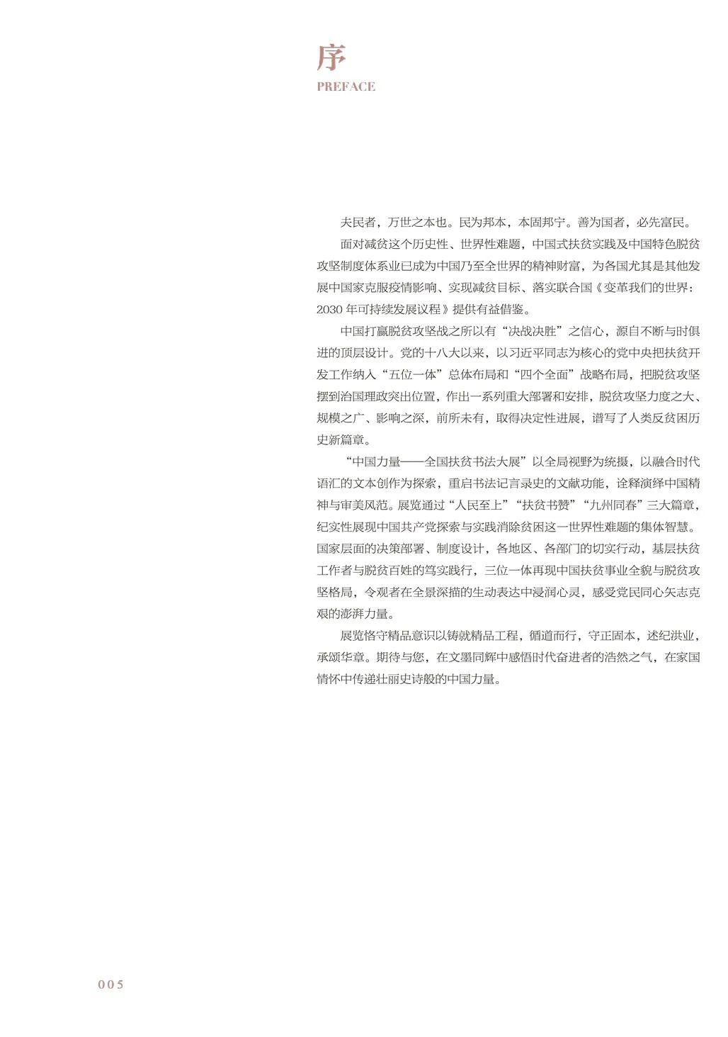 中国力量——全国扶贫书法大展作品 | 第一篇章 :人民至上(图5)
