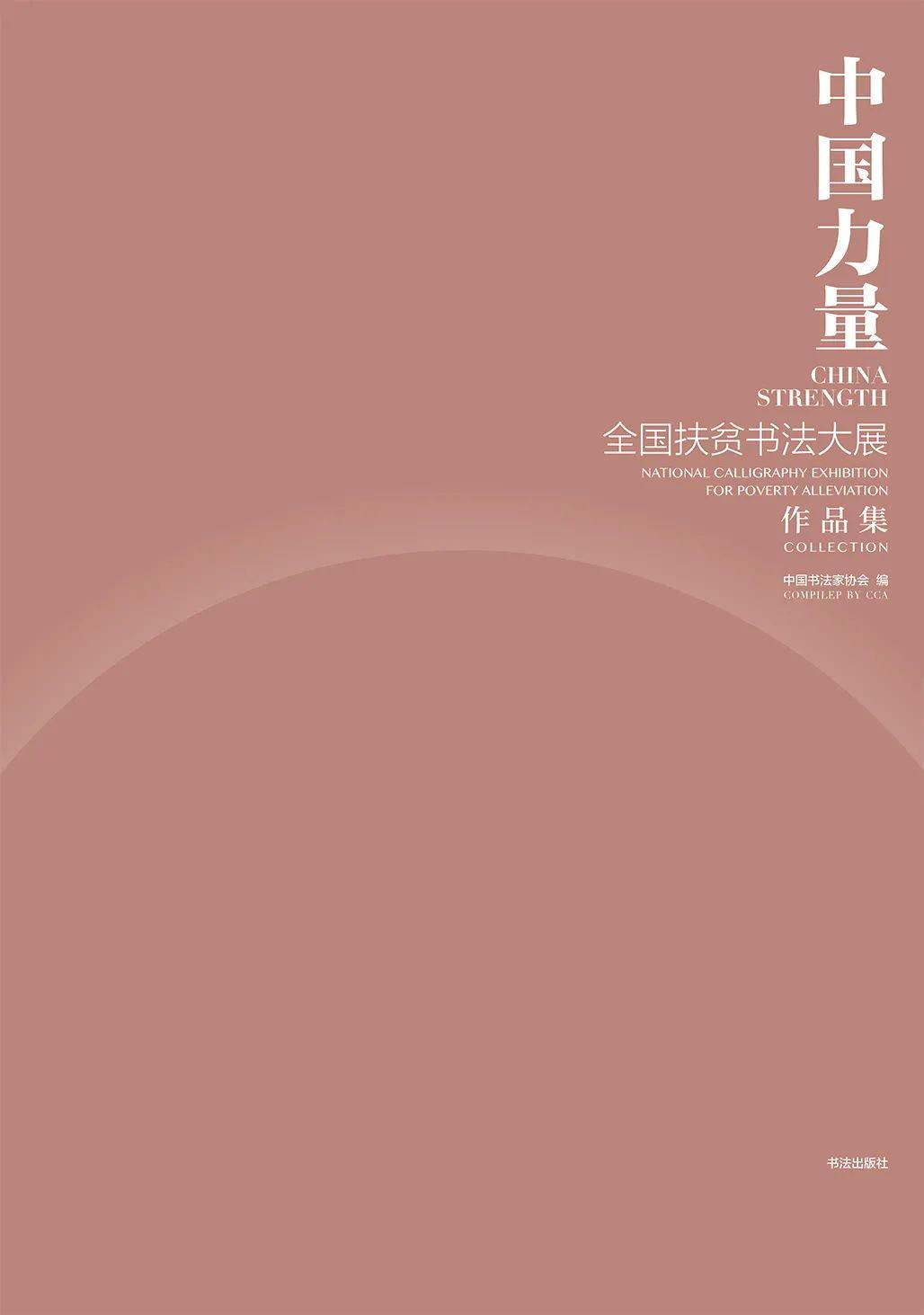中国力量——全国扶贫书法大展作品 | 第一篇章 :人民至上(图1)