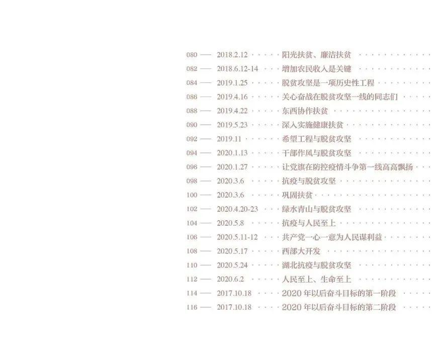 中国力量——全国扶贫书法大展作品 | 第一篇章 :人民至上(图7)