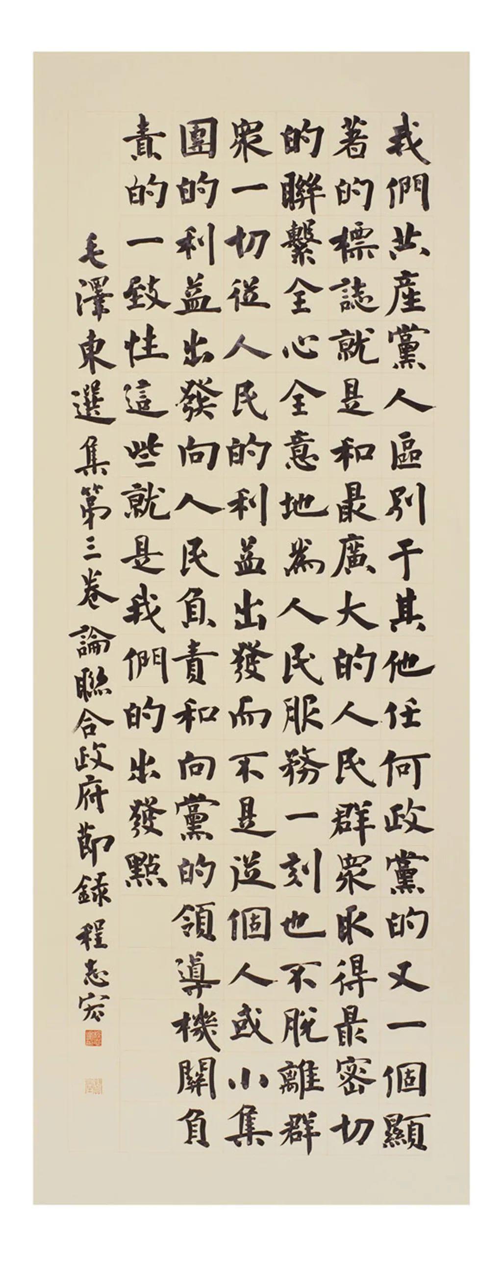中国力量——全国扶贫书法大展作品 | 第一篇章 :人民至上(图9)