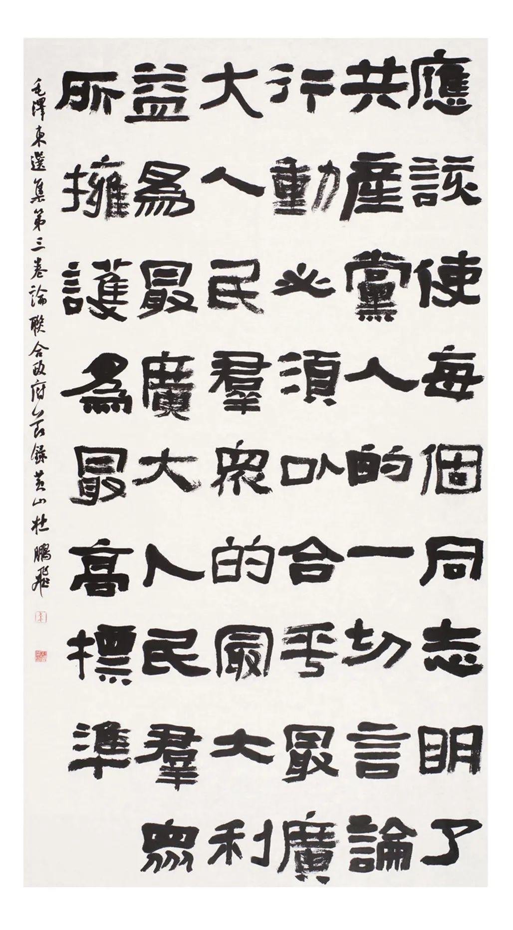 中国力量——全国扶贫书法大展作品 | 第一篇章 :人民至上(图10)