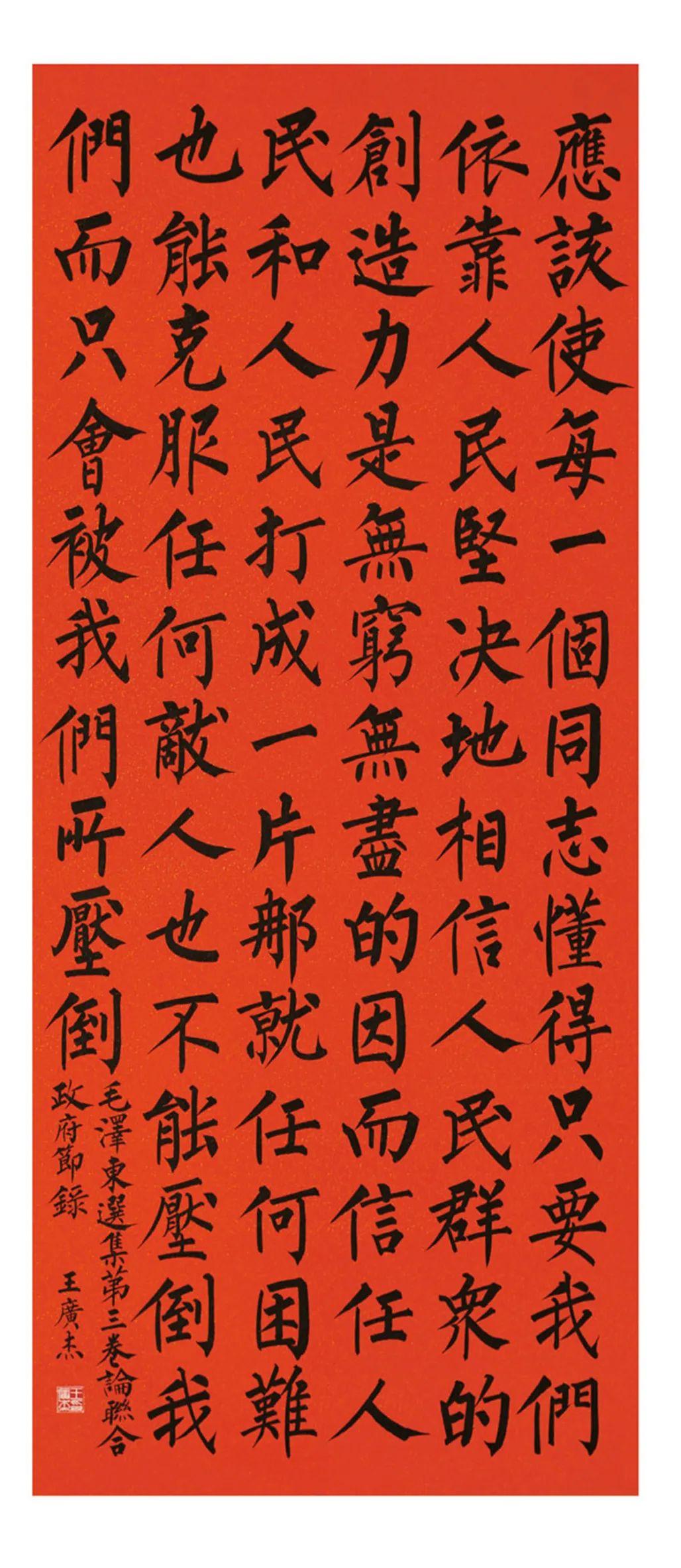 中国力量——全国扶贫书法大展作品 | 第一篇章 :人民至上(图11)