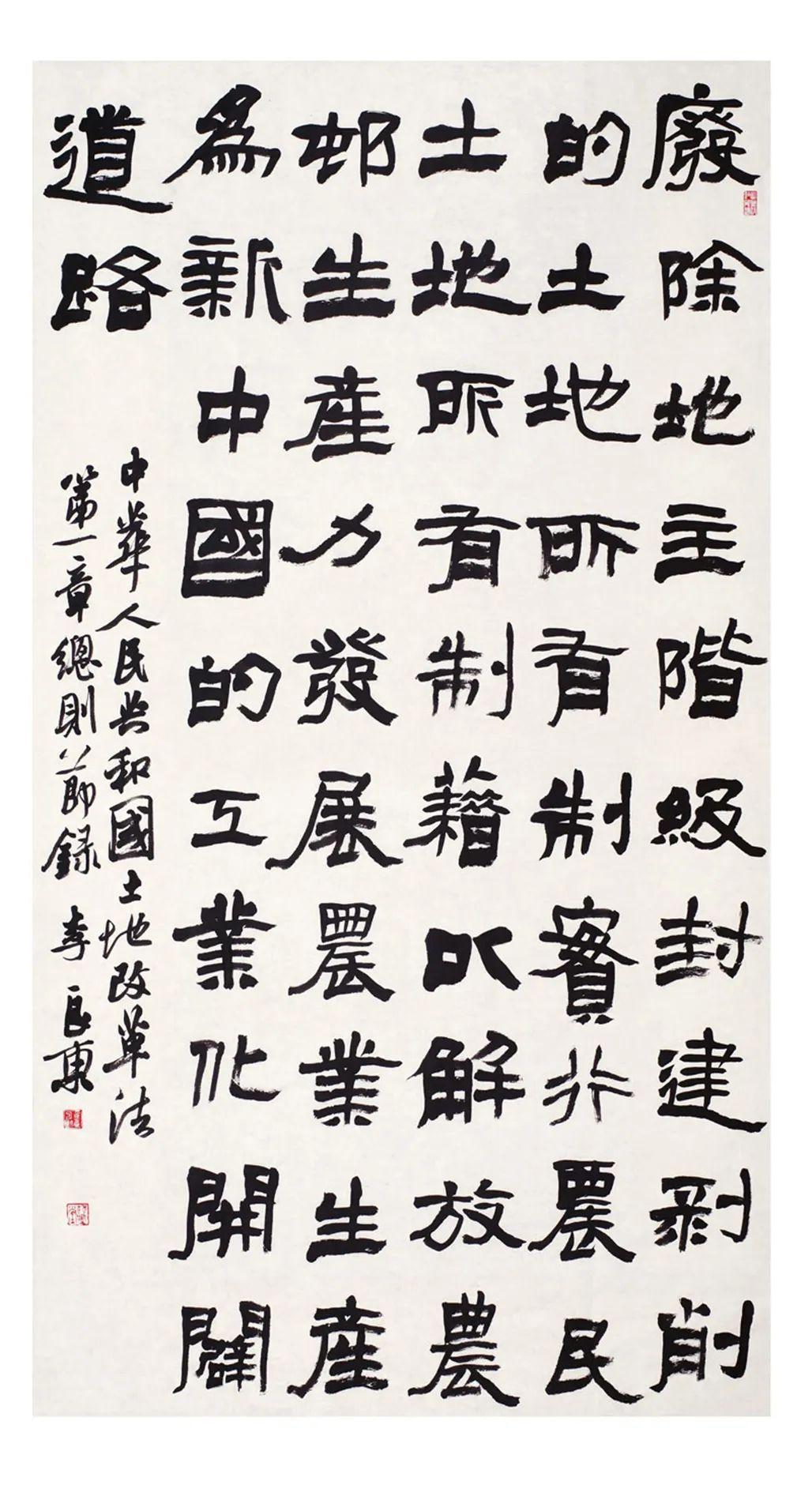中国力量——全国扶贫书法大展作品 | 第一篇章 :人民至上(图13)