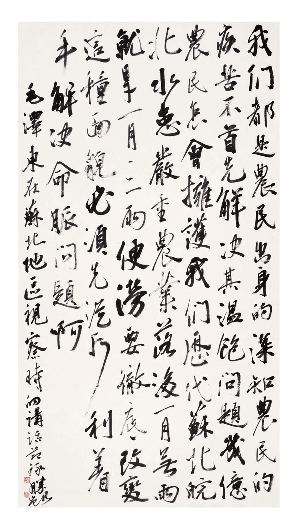 中国力量——全国扶贫书法大展作品 | 第一篇章 :人民至上(图14)