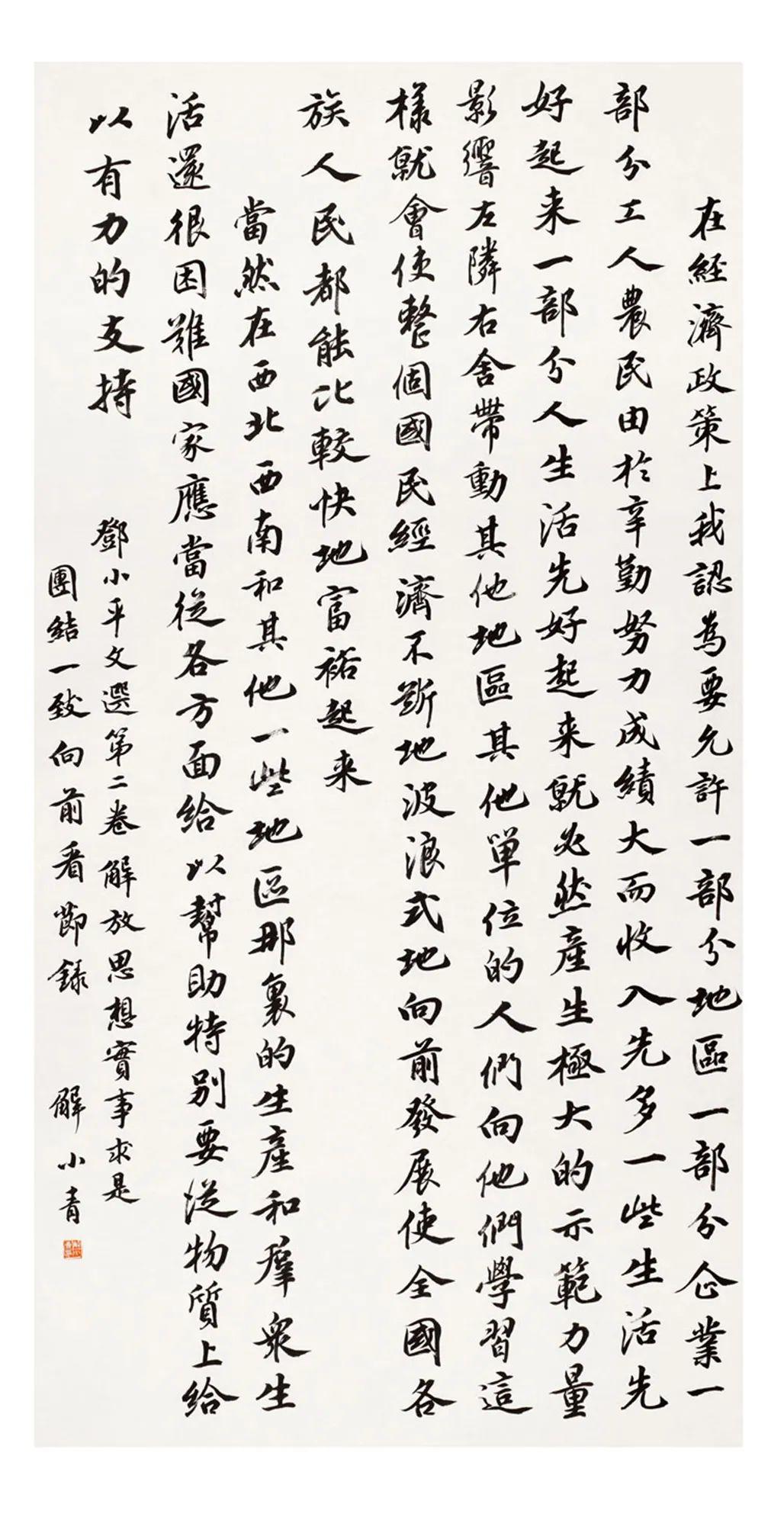 中国力量——全国扶贫书法大展作品 | 第一篇章 :人民至上(图16)
