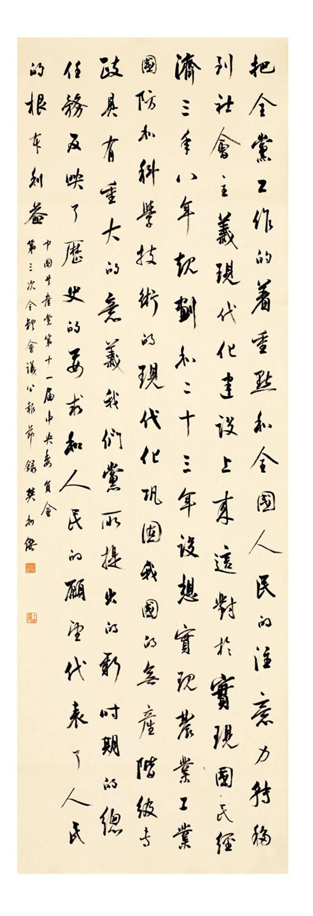 中国力量——全国扶贫书法大展作品 | 第一篇章 :人民至上(图17)