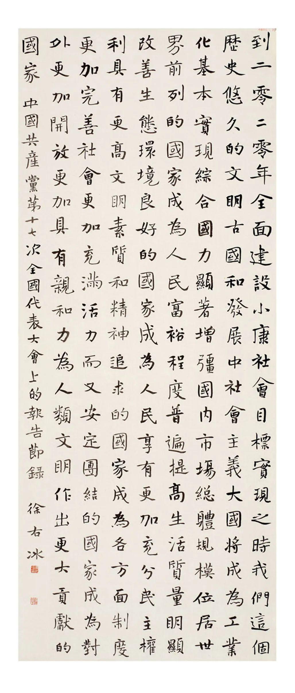 中国力量——全国扶贫书法大展作品 | 第一篇章 :人民至上(图22)