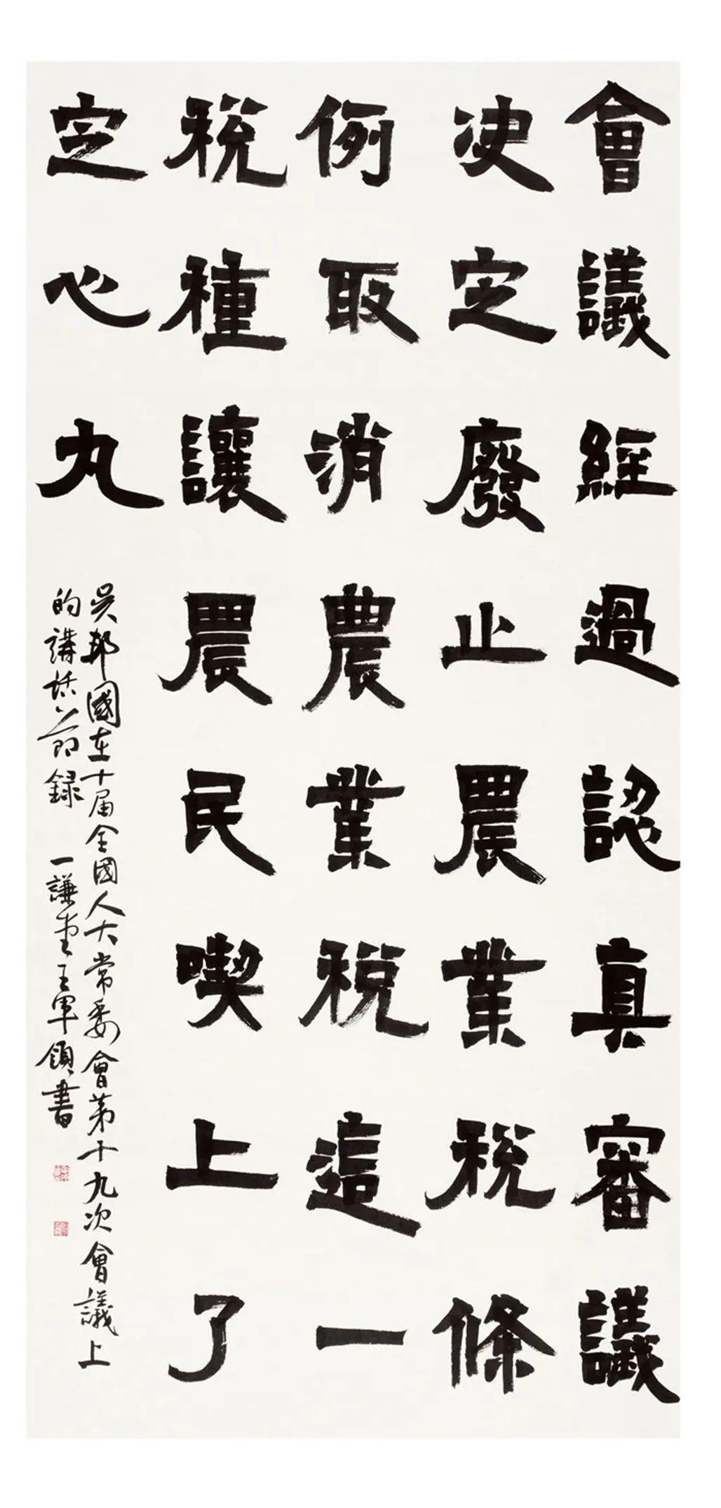 中国力量——全国扶贫书法大展作品 | 第一篇章 :人民至上(图21)