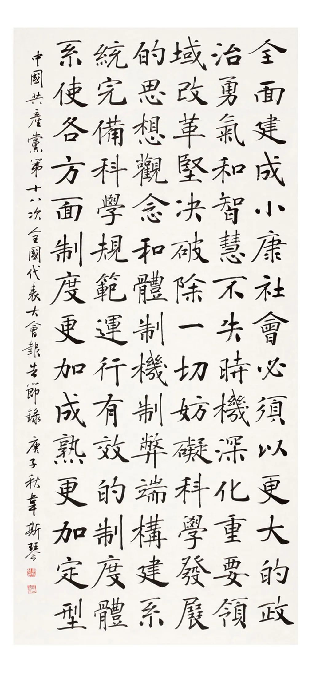 中国力量——全国扶贫书法大展作品 | 第一篇章 :人民至上(图23)