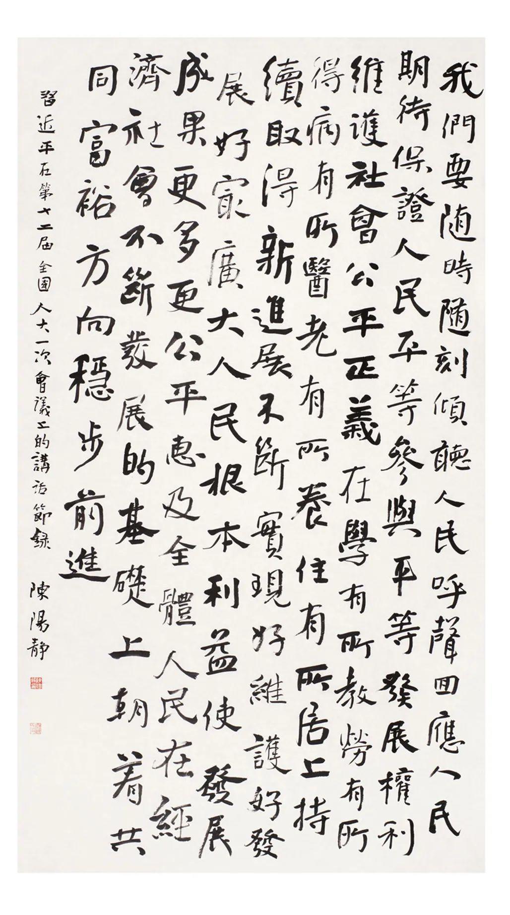 中国力量——全国扶贫书法大展作品 | 第一篇章 :人民至上(图26)