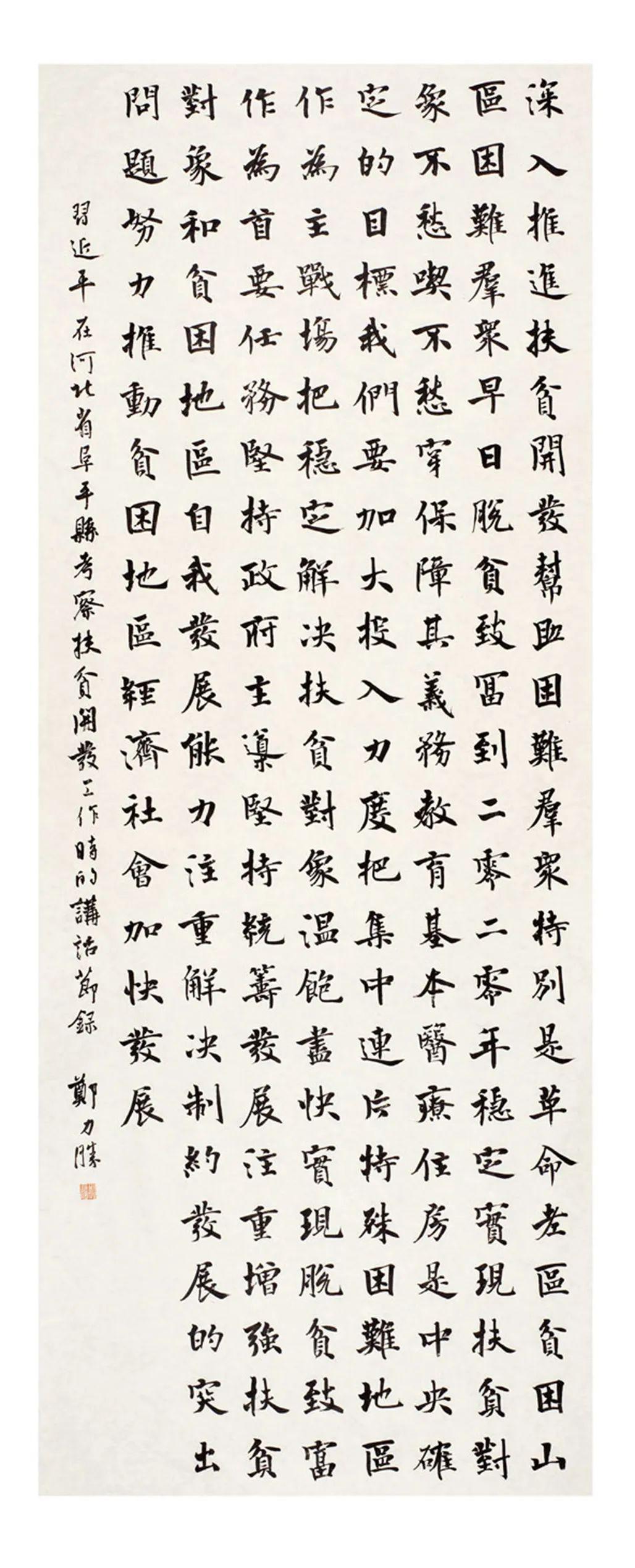 中国力量——全国扶贫书法大展作品 | 第一篇章 :人民至上(图25)