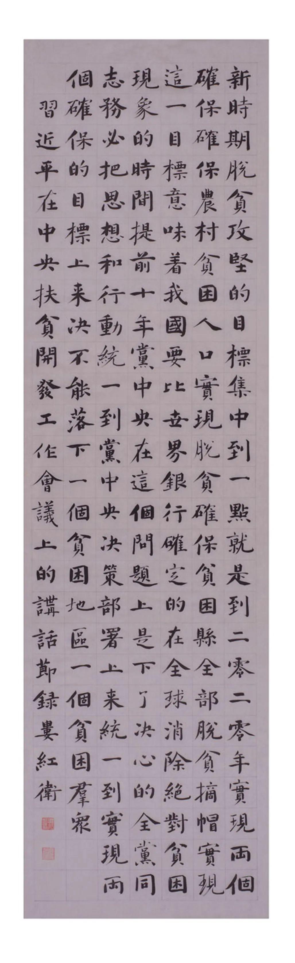 中国力量——全国扶贫书法大展作品 | 第一篇章 :人民至上(图34)