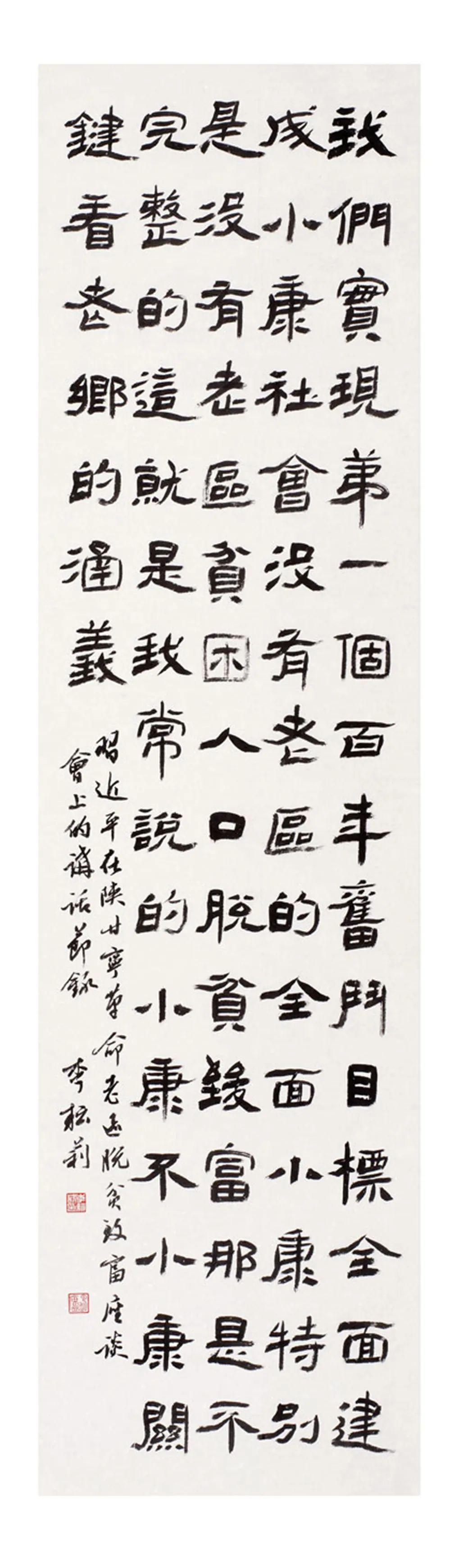 中国力量——全国扶贫书法大展作品 | 第一篇章 :人民至上(图29)