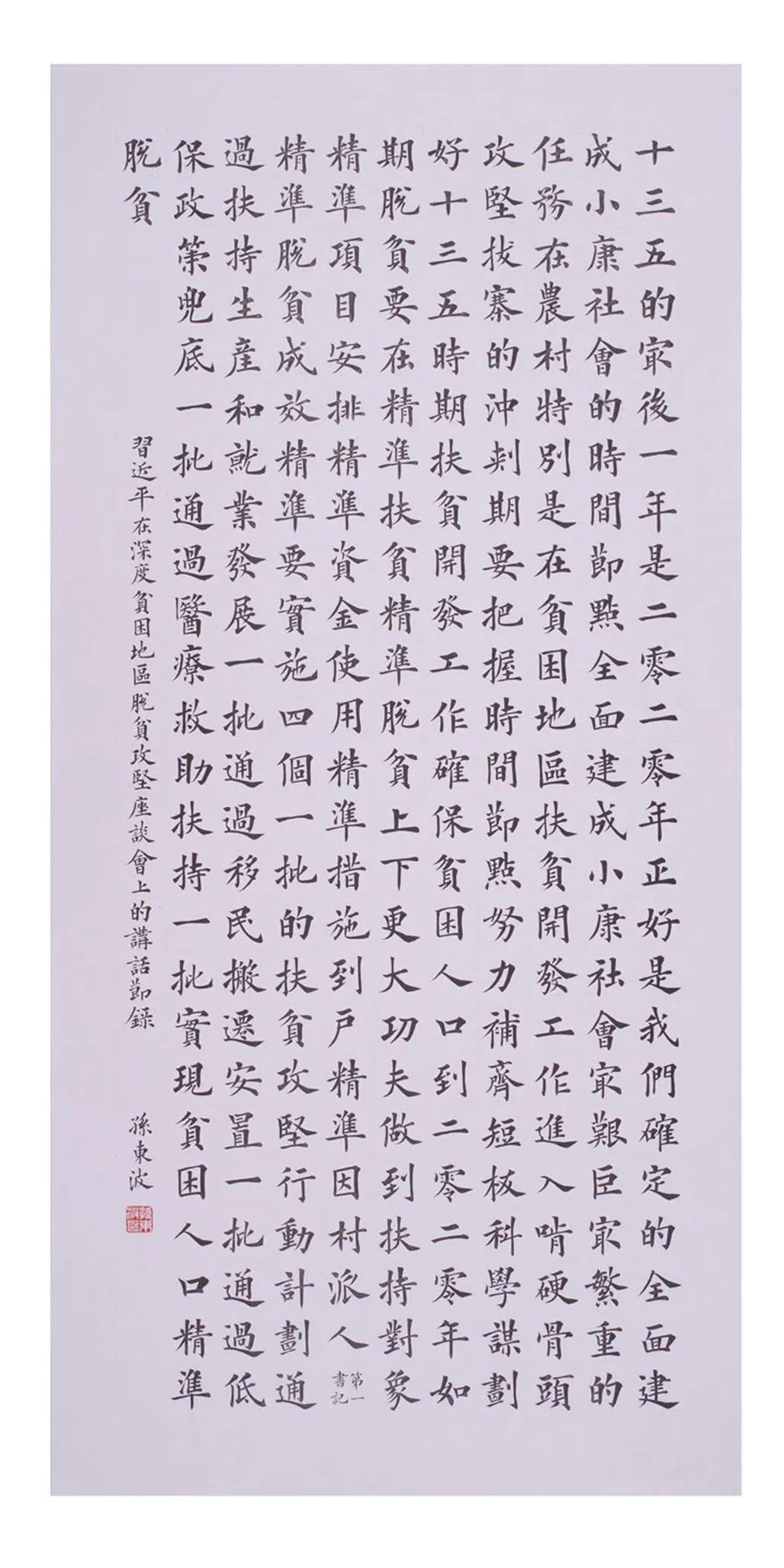 中国力量——全国扶贫书法大展作品 | 第一篇章 :人民至上(图30)