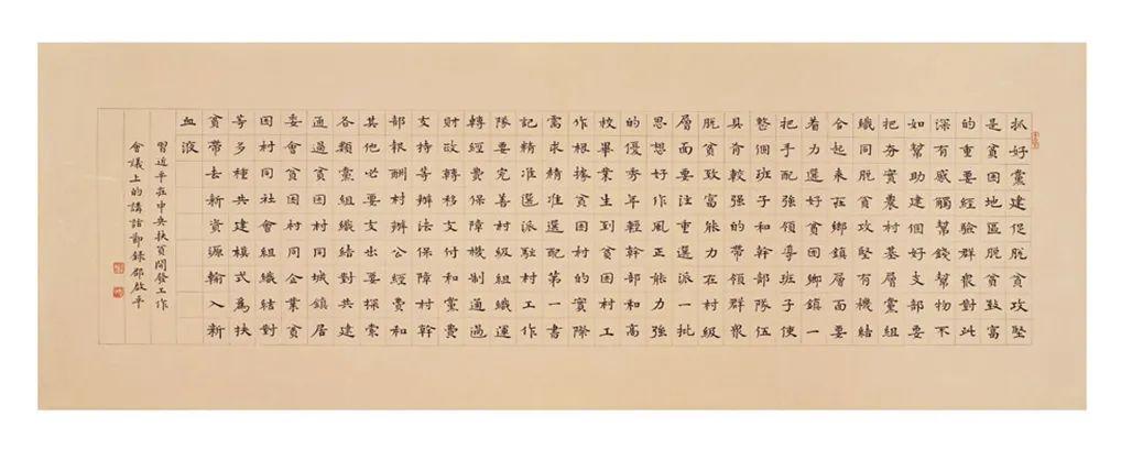中国力量——全国扶贫书法大展作品 | 第一篇章 :人民至上(图33)