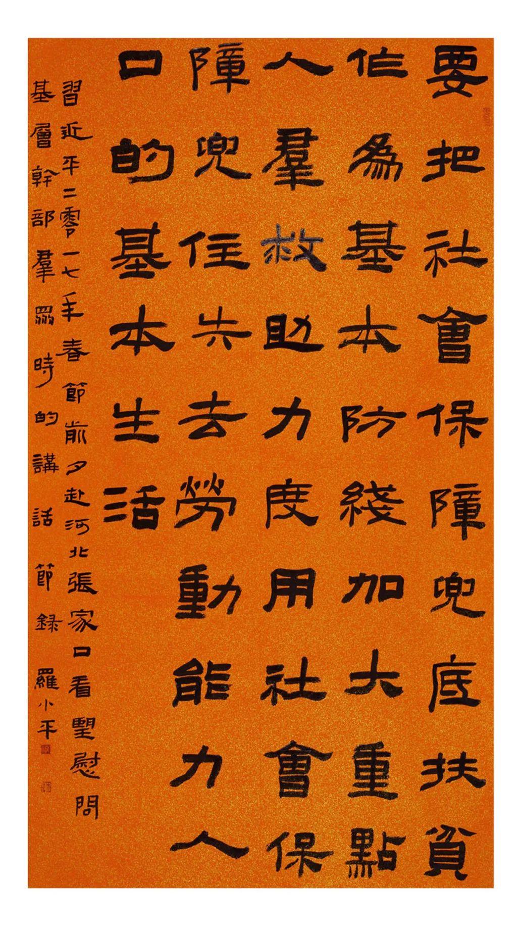 中国力量——全国扶贫书法大展作品 | 第一篇章 :人民至上(图37)