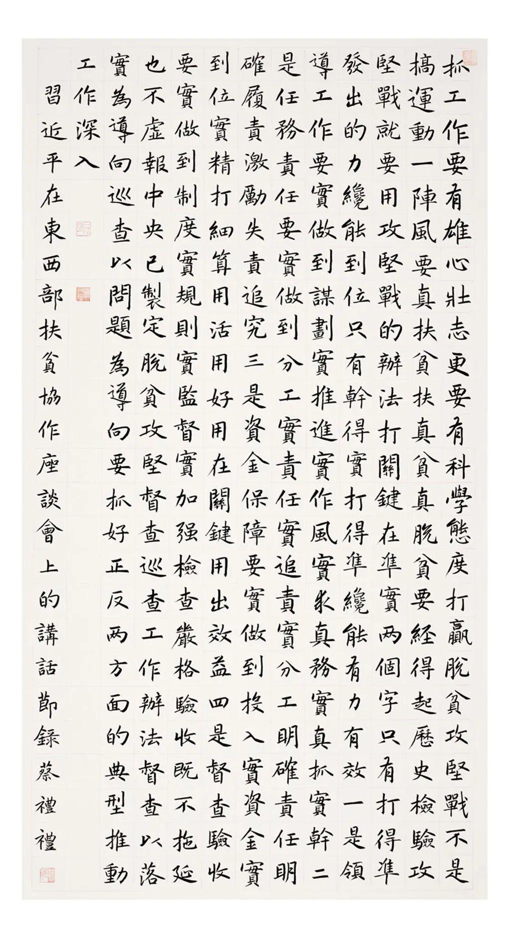 中国力量——全国扶贫书法大展作品 | 第一篇章 :人民至上(图36)