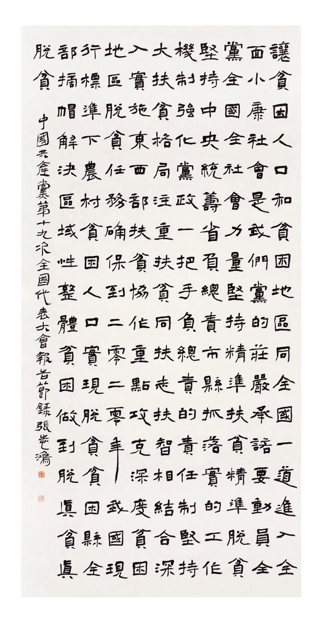 中国力量——全国扶贫书法大展作品 | 第一篇章 :人民至上(图39)