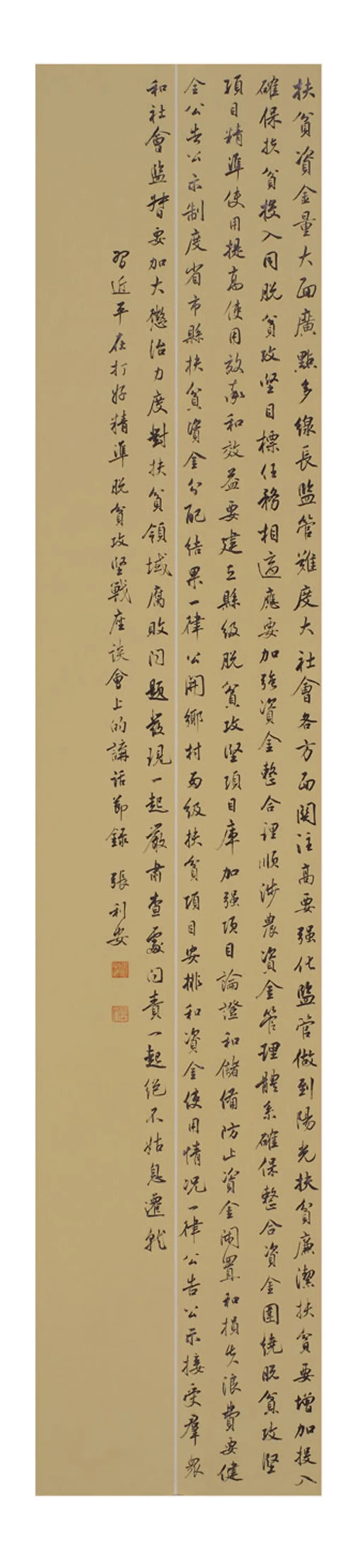 中国力量——全国扶贫书法大展作品 | 第一篇章 :人民至上(图40)