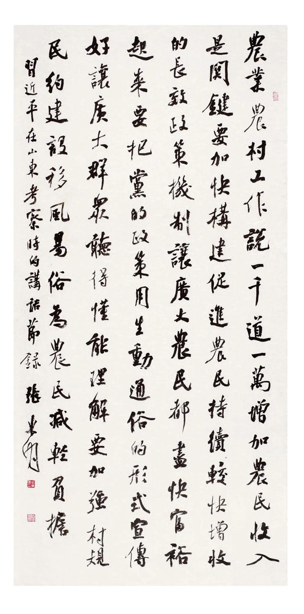 中国力量——全国扶贫书法大展作品 | 第一篇章 :人民至上(图41)