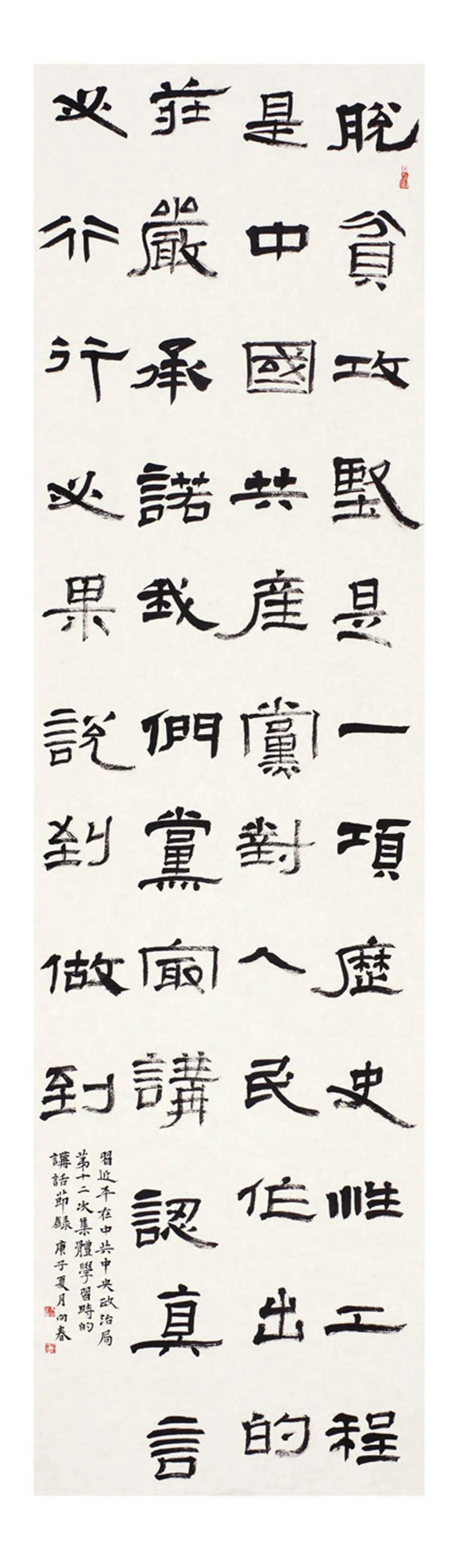 中国力量——全国扶贫书法大展作品 | 第一篇章 :人民至上(图42)