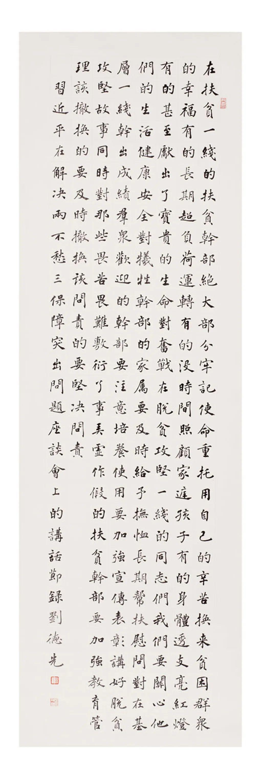 中国力量——全国扶贫书法大展作品 | 第一篇章 :人民至上(图43)