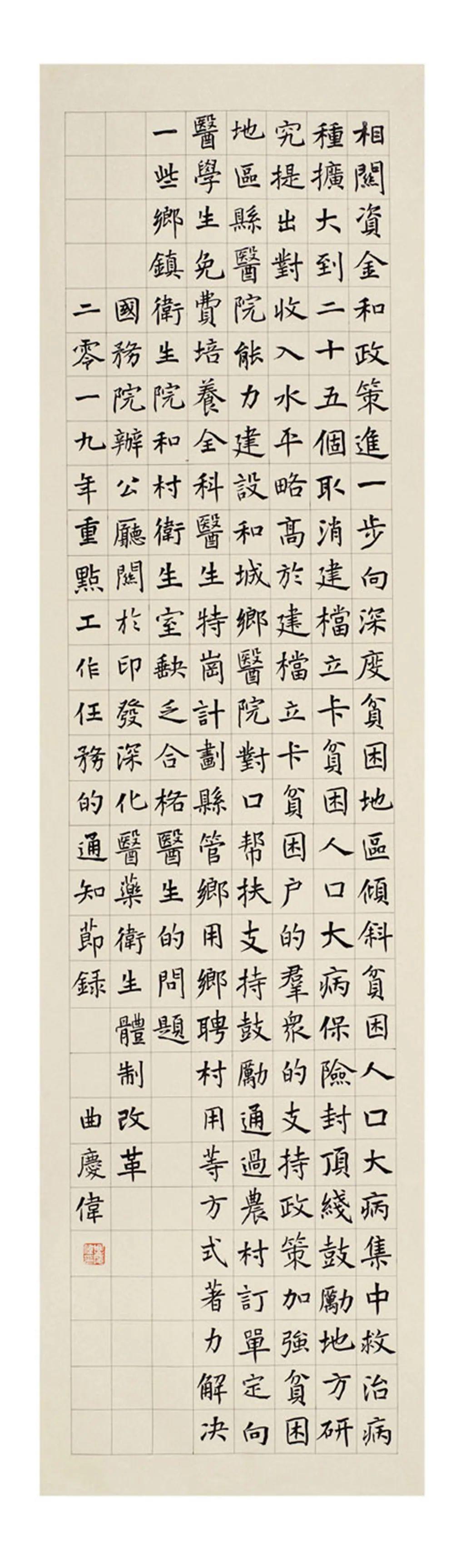 中国力量——全国扶贫书法大展作品 | 第一篇章 :人民至上(图45)