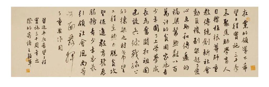 中国力量——全国扶贫书法大展作品 | 第一篇章 :人民至上(图46)
