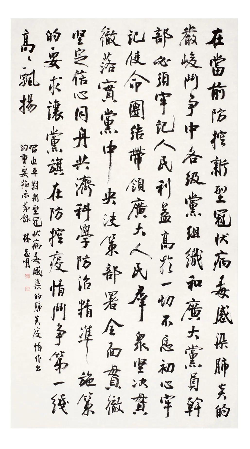 中国力量——全国扶贫书法大展作品 | 第一篇章 :人民至上(图48)