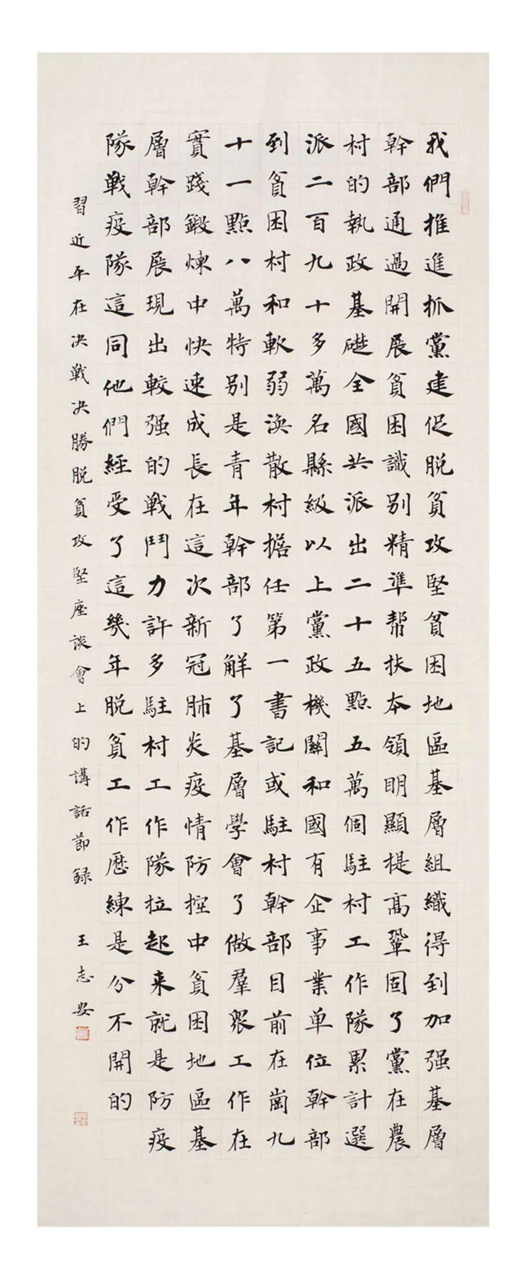 中国力量——全国扶贫书法大展作品 | 第一篇章 :人民至上(图49)