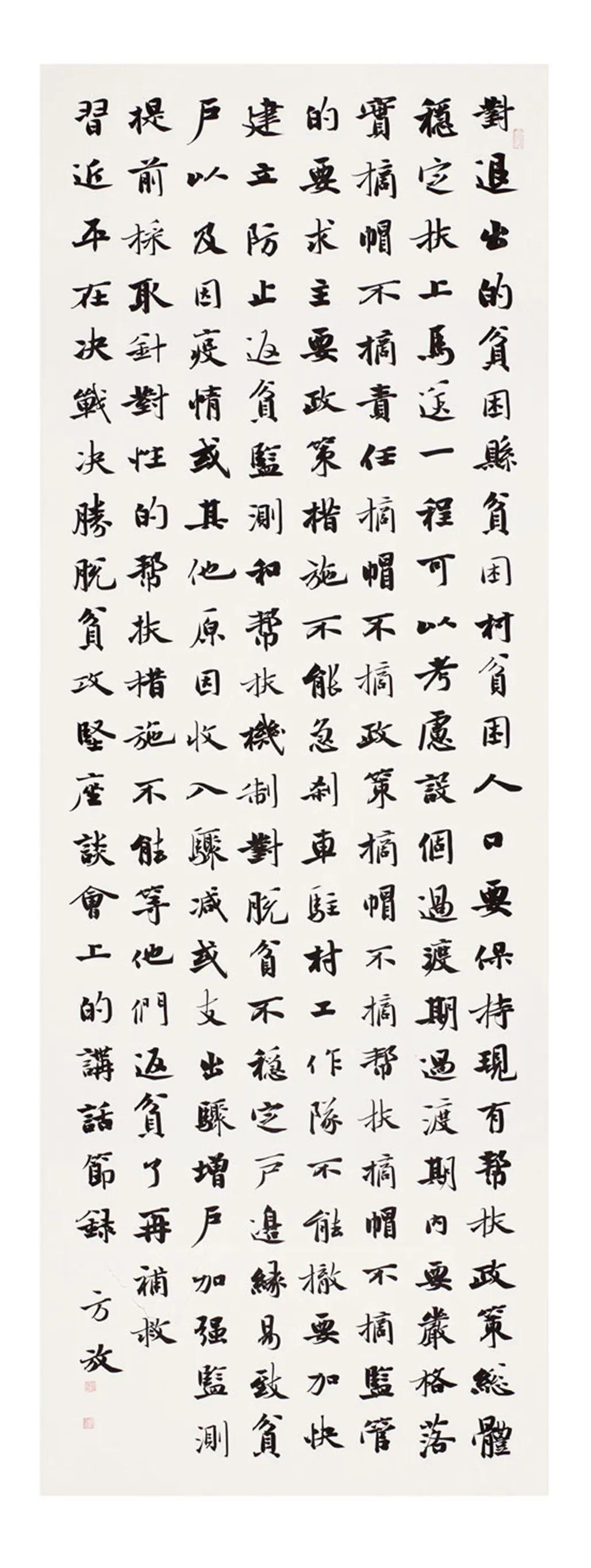 中国力量——全国扶贫书法大展作品 | 第一篇章 :人民至上(图50)