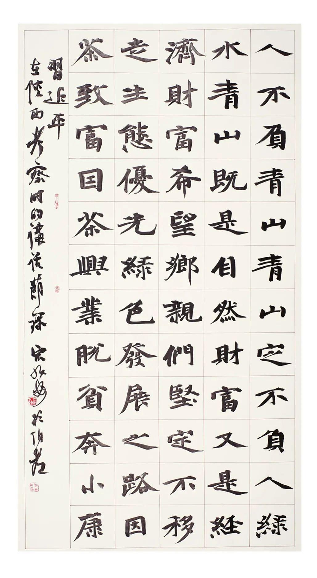 中国力量——全国扶贫书法大展作品 | 第一篇章 :人民至上(图51)