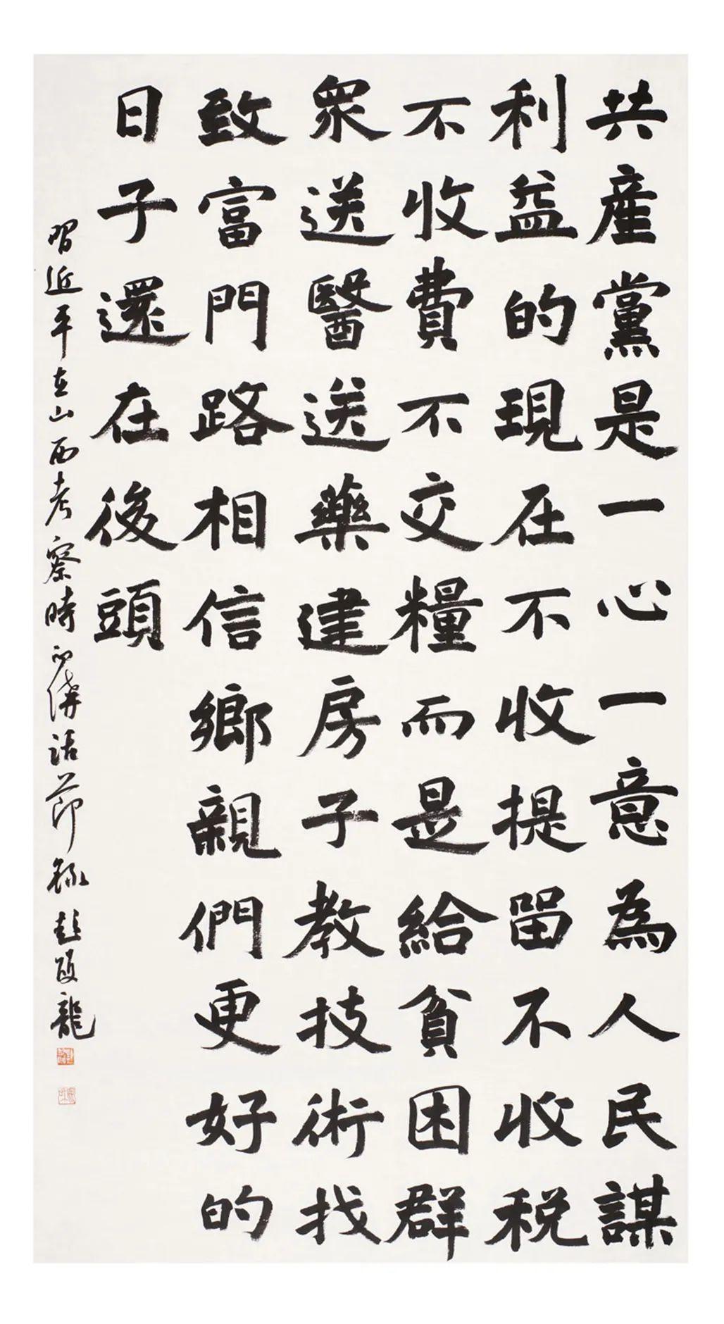 中国力量——全国扶贫书法大展作品 | 第一篇章 :人民至上(图53)