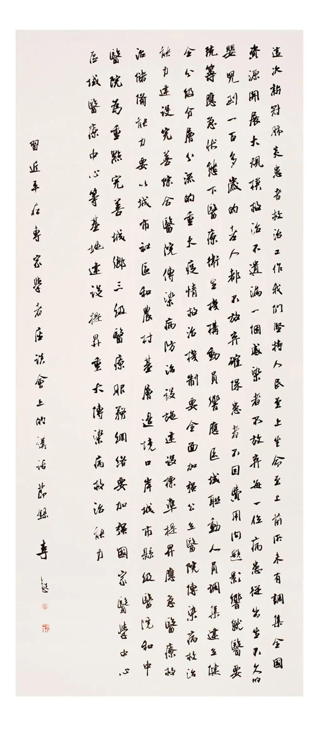 中国力量——全国扶贫书法大展作品 | 第一篇章 :人民至上(图56)