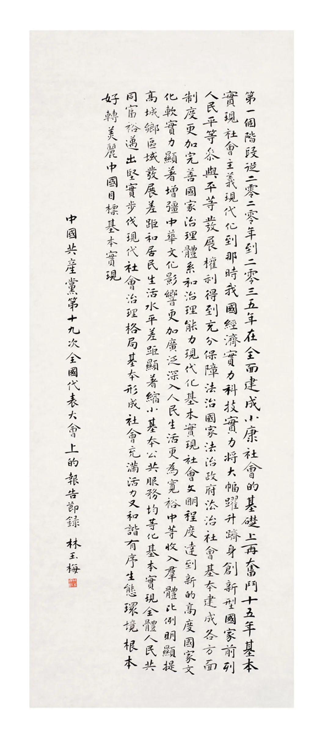 中国力量——全国扶贫书法大展作品 | 第一篇章 :人民至上(图57)