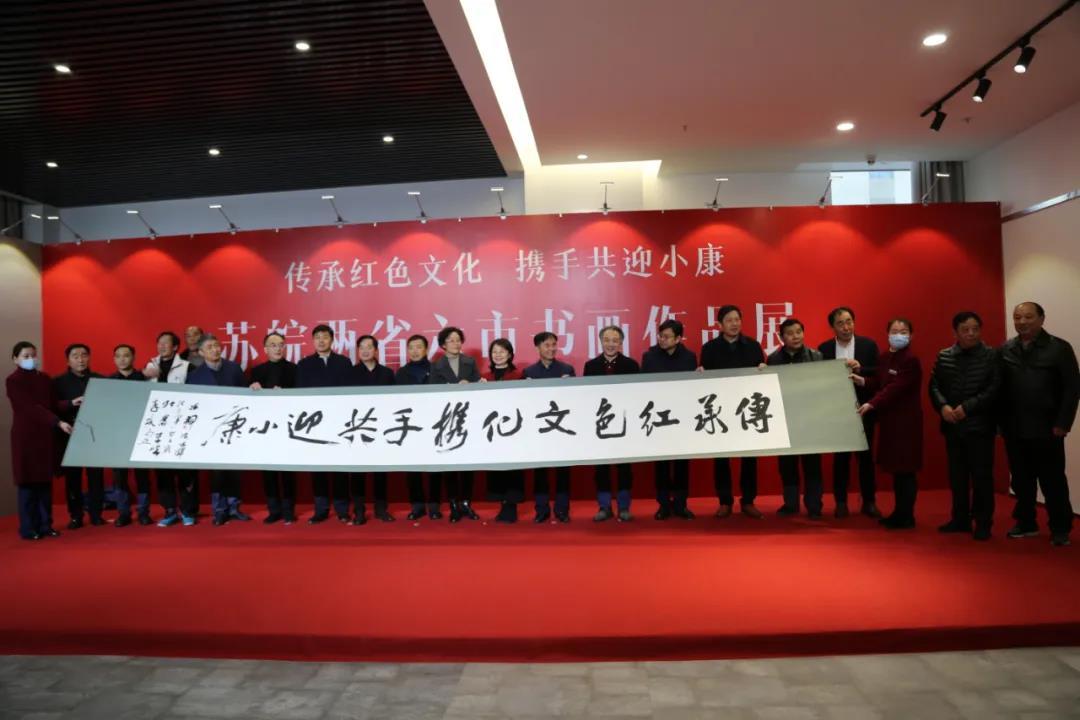 传承红色文化 携手共迎小康 苏皖两省六市书画展在蚌埠开幕(图1)