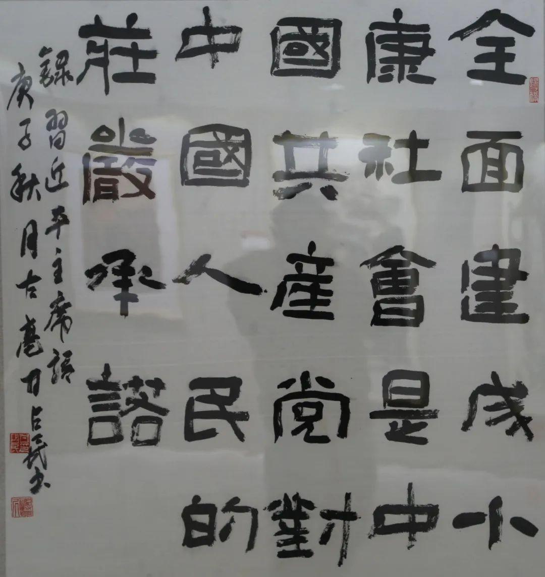 传承红色文化 携手共迎小康 苏皖两省六市书画展在蚌埠开幕(图29)