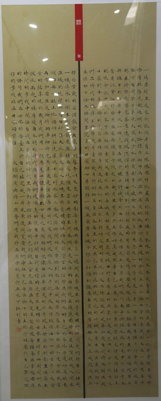 传承红色文化 携手共迎小康 苏皖两省六市书画展在蚌埠开幕(图34)