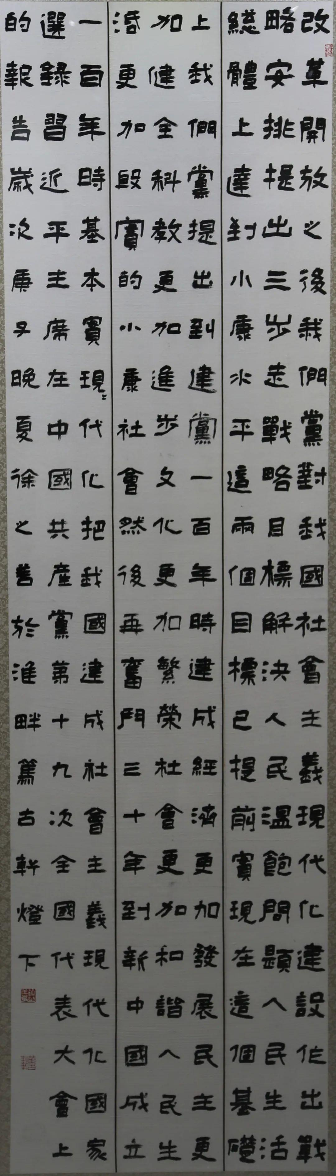 传承红色文化 携手共迎小康 苏皖两省六市书画展在蚌埠开幕(图35)