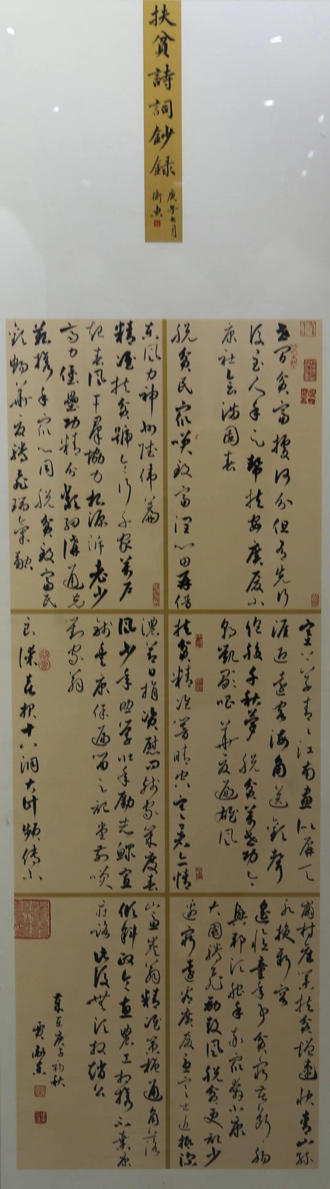 传承红色文化 携手共迎小康 苏皖两省六市书画展在蚌埠开幕(图36)