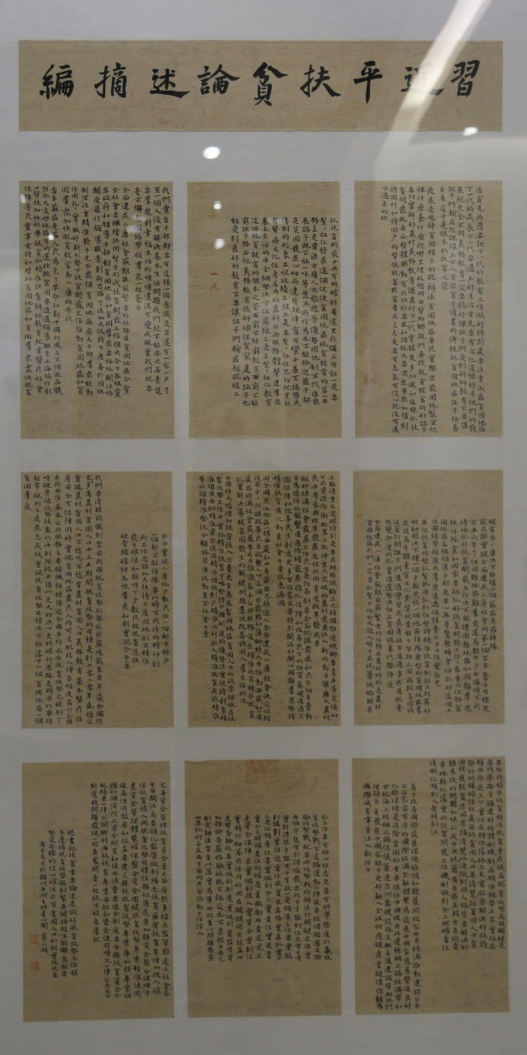 传承红色文化 携手共迎小康 苏皖两省六市书画展在蚌埠开幕(图38)