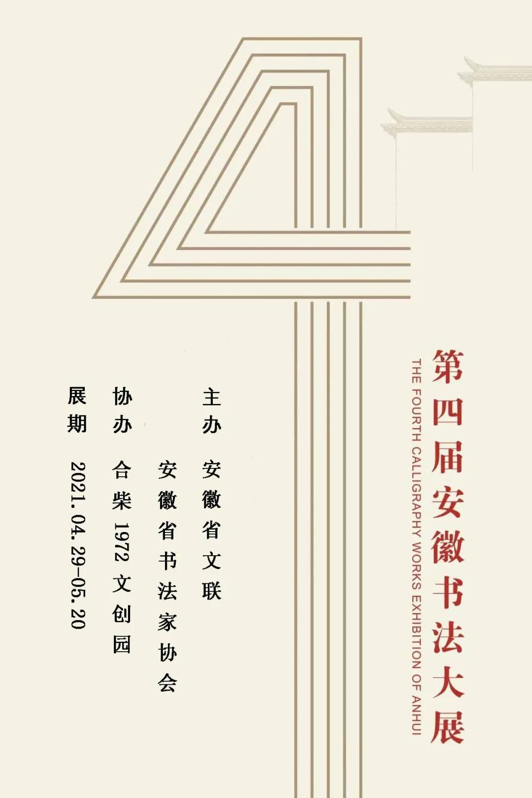 第四届安徽书法大展(巡展)将在合柴1972开展(图1)
