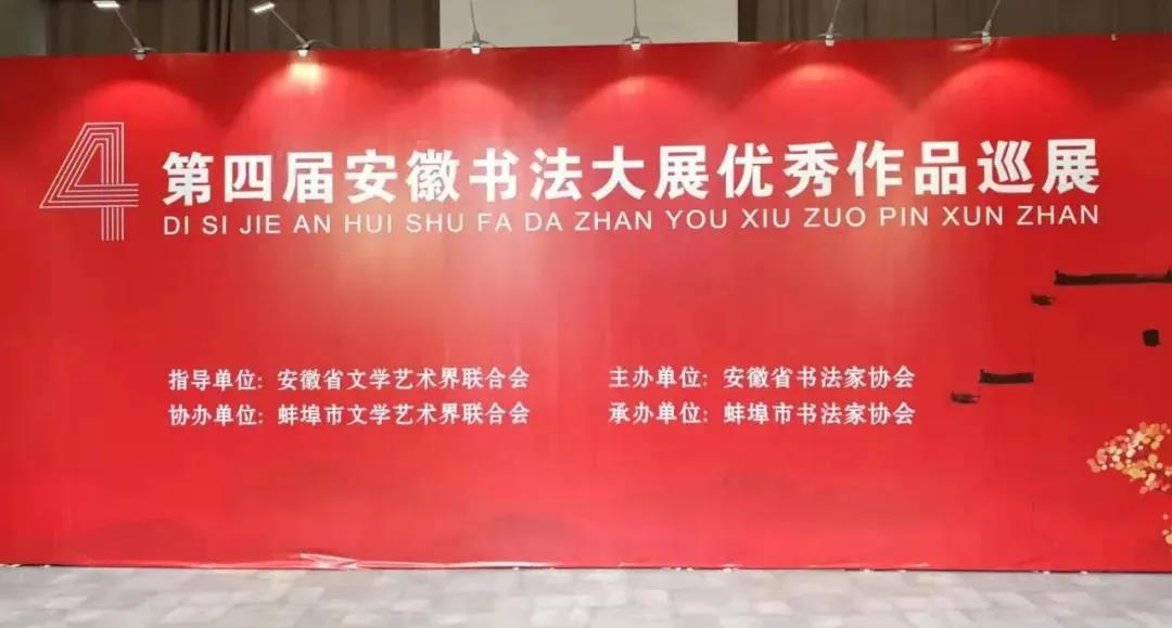 第四届安徽书法大展(巡展)将在合柴1972开展(图9)