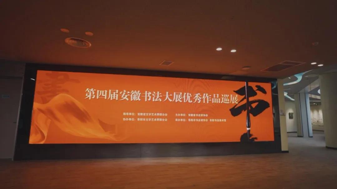第四届安徽书法大展(巡展)将在合柴1972开展(图12)