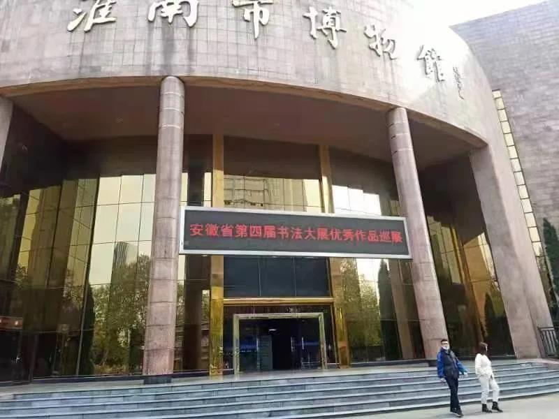 第四届安徽书法大展(巡展)将在合柴1972开展(图18)