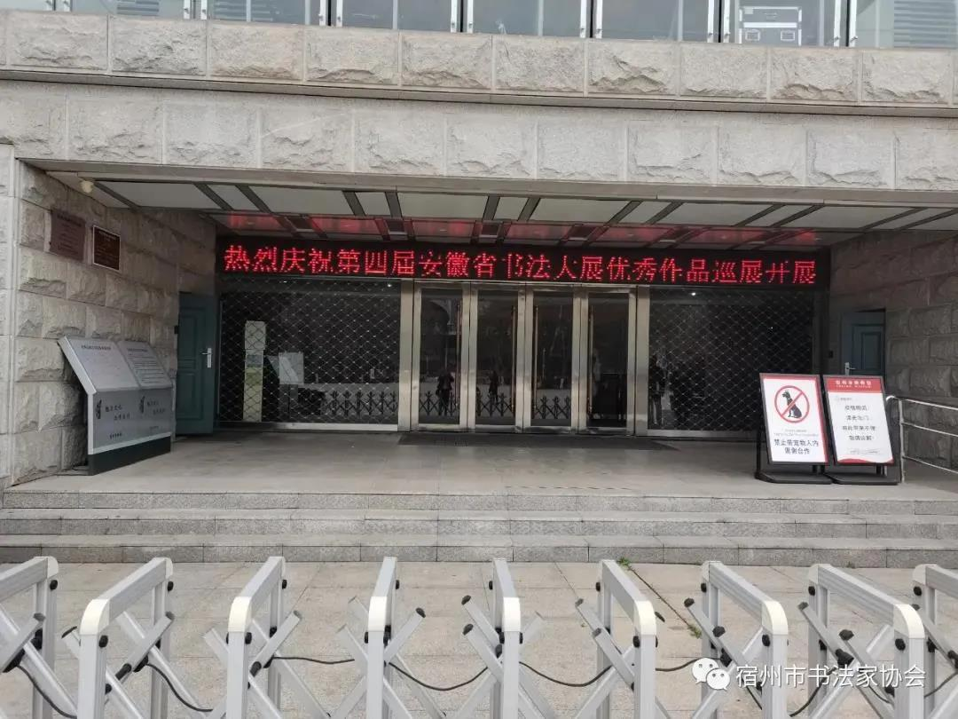 第四届安徽书法大展(巡展)将在合柴1972开展(图15)