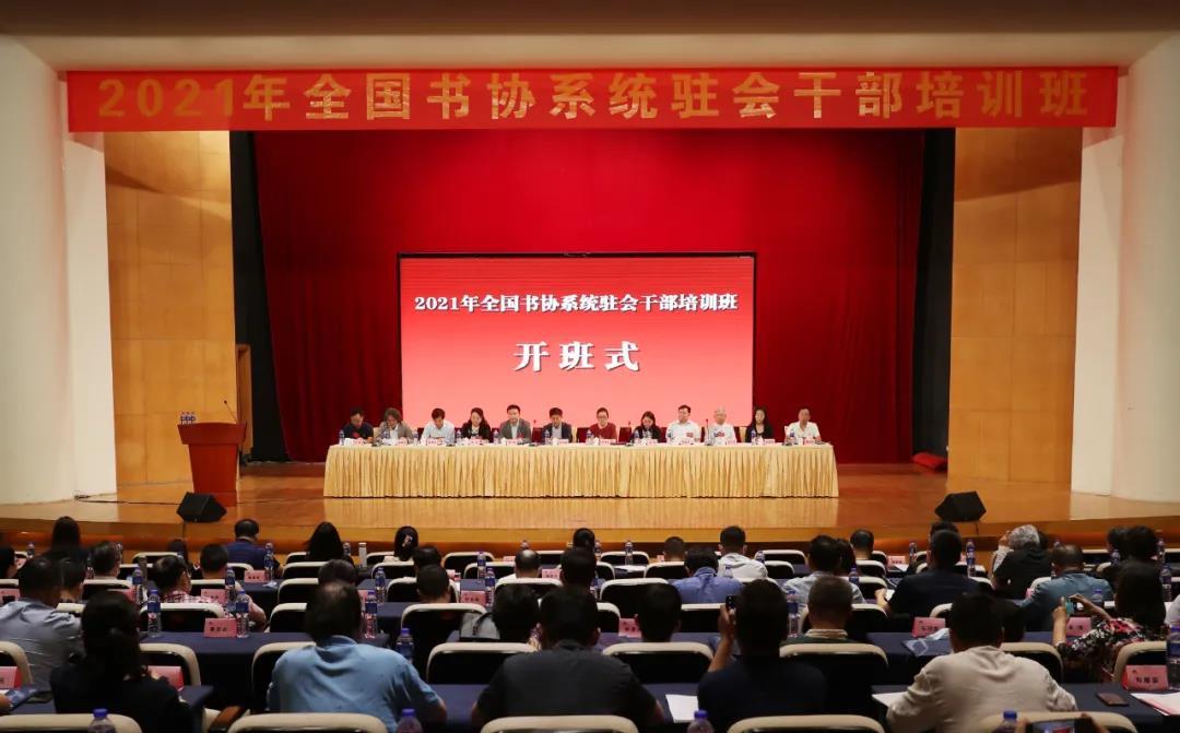 2021年全国书协系统驻会干部培训班在广东东莞举行(图1)