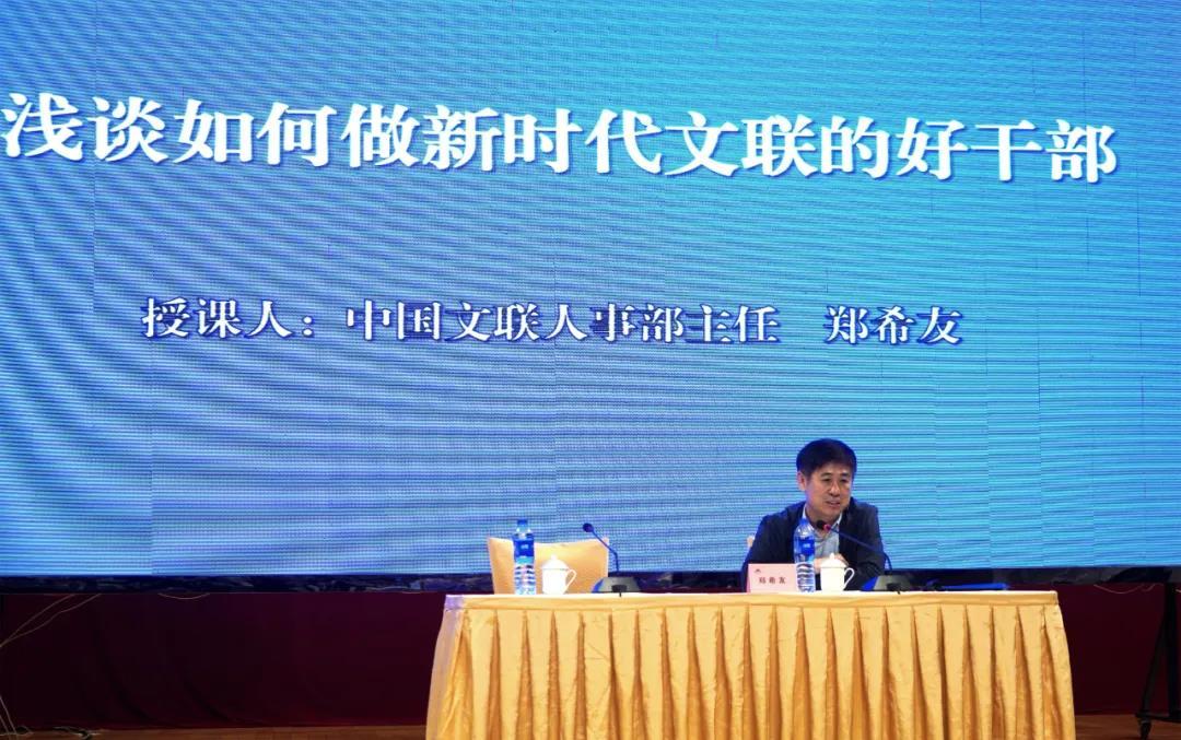 2021年全国书协系统驻会干部培训班在广东东莞举行(图3)