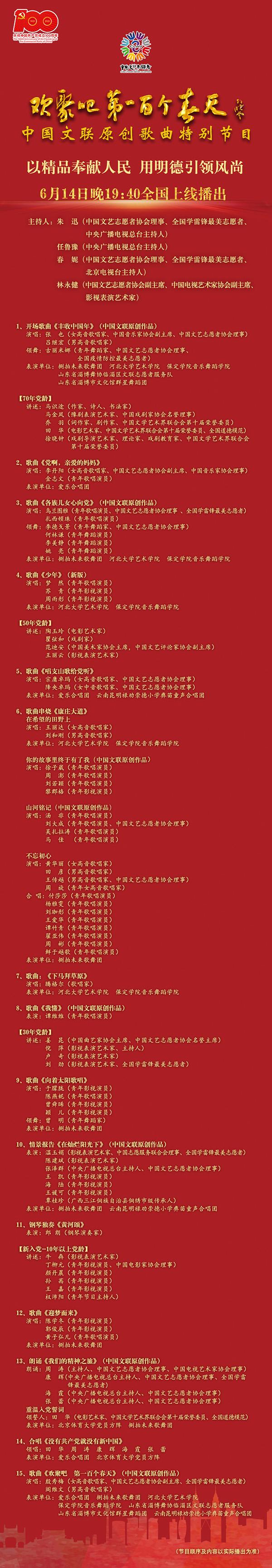 """""""歡聚吧 第一百個春天""""中國文聯原創歌曲特別節目(圖3)"""